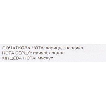"""Ароматический диффузор с ротанговыми палочками """"Восточный экспресс"""""""