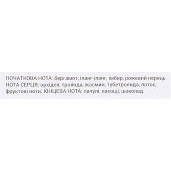 """Ароматический диффузор с ротанговыми палочками """"Черная орхидея"""""""