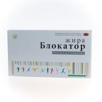 Капсулы для похудения Блокатор жира №21